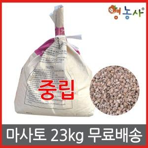 마사토(중립) 23kg 무료배송 - 마사 대용량 분갈이용