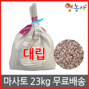 마사토(대립) 23kg 무료배송 - 마사 조경용 분갈이용