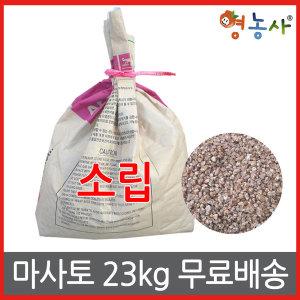 마사토(소립) 23kg 무료배송 - 마사 조경용 분갈이용