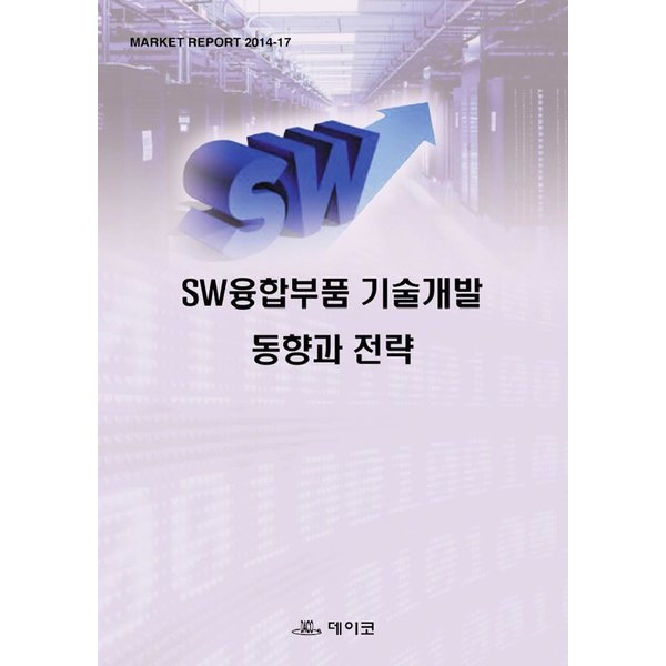 SW융합부품 기술개발 동향과 전략  데이코   편집부