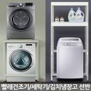 세탁기선반 빨래건조기선반 김치냉장고선반 철제앵글