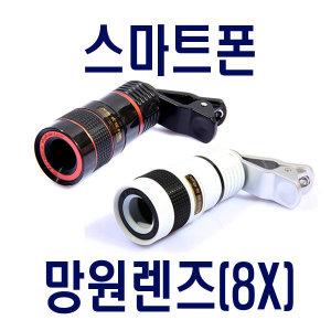 스마트폰 망원렌즈 줌렌즈 8X/셀카렌즈 0.4X/3종세트