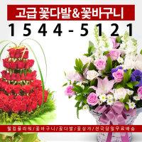 고급꽃바구니/꽃다발/생일/기념일/ 꽃배달/꽃집/화원