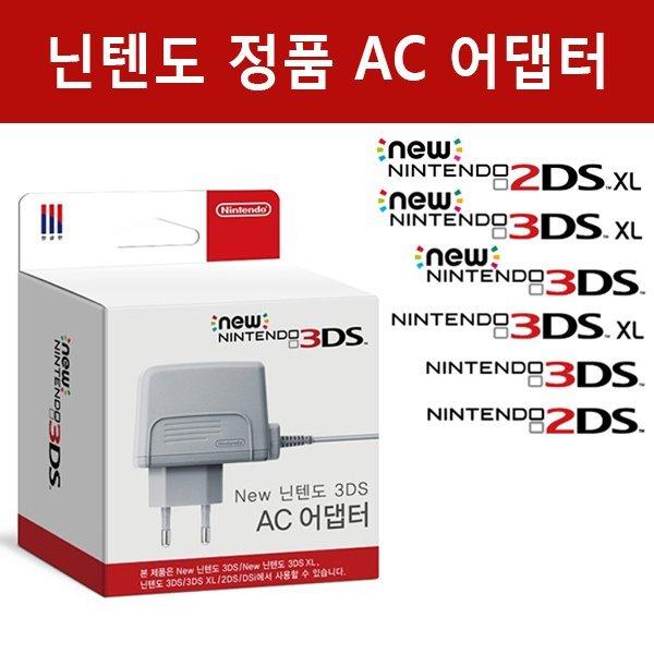 정품 AC 어댑터 New2DSXL New3DSXL충전기필수주변기기
