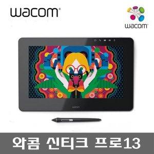와콤 공식스토어 신티크 프로 13 DTH-1320 액정타블렛