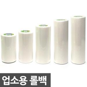 업소용롤백/중량물 롤백/크린센스/롤팩/업소용 SA