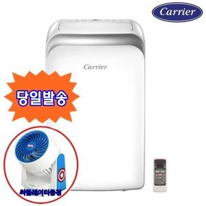CPA-Q092PD 캐리어 냉난방 이동식 에어컨 2017년(M)
