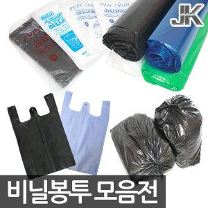 무료배송/비닐봉투/쓰레기/재활용봉투/김장/검정/봉지