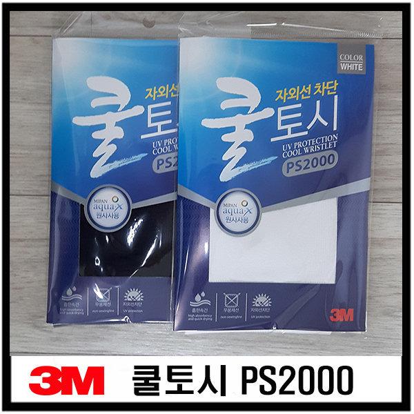 3M 쿨토시 /쿨토시 PS2000 / 자외선 차단 / 팔토시