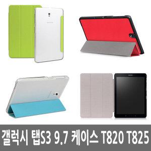 T820 T825 갤럭시탭S3 케이스 모음전 삼성태블릿