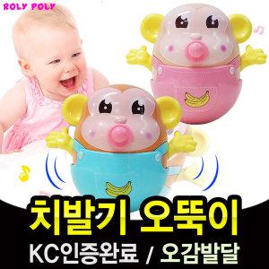원숭이오뚝이장난감/오뚜기/치발기장난감/유아완구