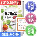 시대고시기획/2018 유기농업기능사 한권으로 끝내기 : 2017년 기출복원문제 수록
