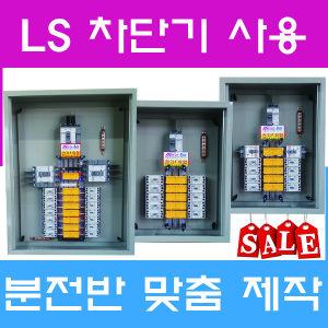 LS차단기/분전반 제작/전기판넬/하이박스/배전반/철함