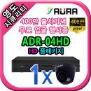 영도시큐리티 ADR-04HD / AHD 240만 돔(B) CCTV 1세트