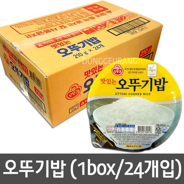 맛있는 오뚜기밥 210g X 24개입(1BOX) /즉석밥