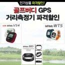 최고급형 신형 골프버디 VS4 골프거리측정기