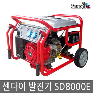 센다이 8키로 가솔린발전기/SD8000E/키시동/8KW발전기