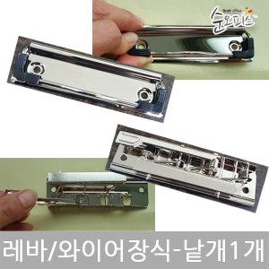 레바장식/와이어장식 /클립보드/아파트게시판/현황판
