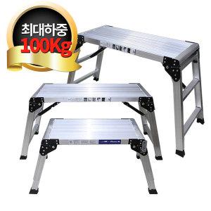 신형 우마사다리 /높낮이조절 최대100Kg/도배용사다리