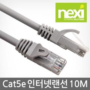 넥시 UTP Cat.5e 랜케이블 인터넷선 공유기랜선 10M