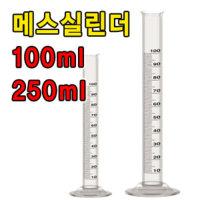 메스실린더 100ml or 250ml / 매스실린더 과학 탐구