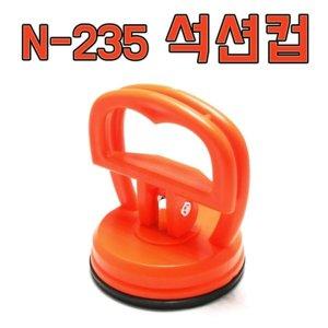 N235 석션컵/분해 및 거치대로 사용 가능