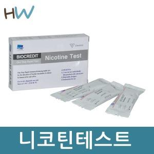 니코틴검사기 3개 흡연검사 코티닌 흡연측정