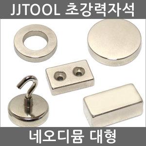 네오디뮴자석 대형- 초강력/희토류/네오디움/정품등급