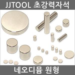 네오디뮴자석 원형- 초강력자석/네오디움/정품등급