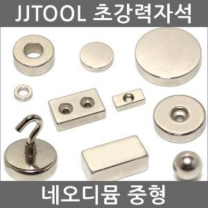 네오디뮴자석 중형- 초강력/희토류/네오디움/정품등급