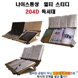 나이스 204D독서대/최신형/단독분리각도조절 사용가능