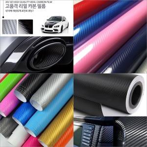 고광택 하이그로시 6D 카본/메탈 4D리얼카본/크롬필름