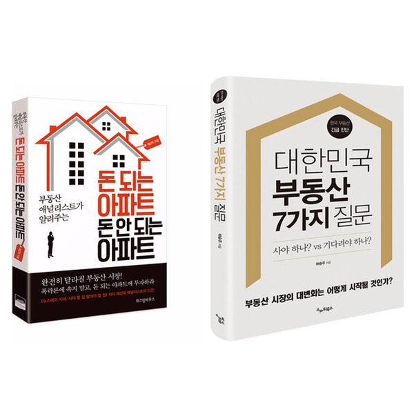 돈되는아파트돈안되는아파트+대한민국부동산7가지질문 (2권 세트)