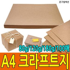 크라프트지/A4/80g/120g/180g/포장지/소포지