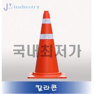 칼라콘/주차금지/진입금지