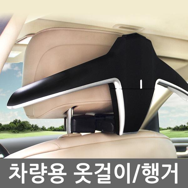 프리미엄차량용옷걸이/슈트/헤드/양복/bmw/벤츠