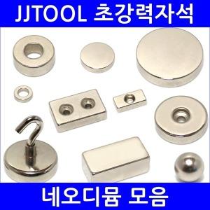 네오디뮴자석 - 초강력/희토류/네오디움자석/정품등급