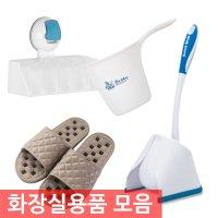 엔츠몰/화장실용품 모음/욕실용품/변기솔/변기세정제
