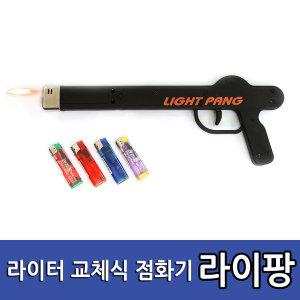 라이팡 업소 캔들 캠핑 용 라이터 교체식 가스 점화기