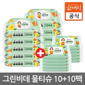 그린비데 물티슈 46매 캡형 10팩+휴대용10매 10팩 런칭