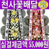 천사꽃배달 축하화환 근조3단 당일꽃배달