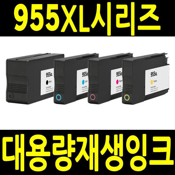 955 HP Pro8210 Pro8710/8720/8730/8740 955XL 호환