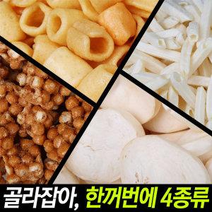 {미가람}강냉이/뻥튀기/4가지골라/간식/안주/공장직송