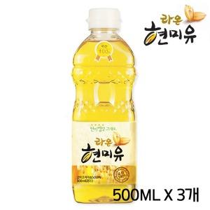 라온현미유 500mlx3개l /국산NON-GMO 현미유(쌀눈유)