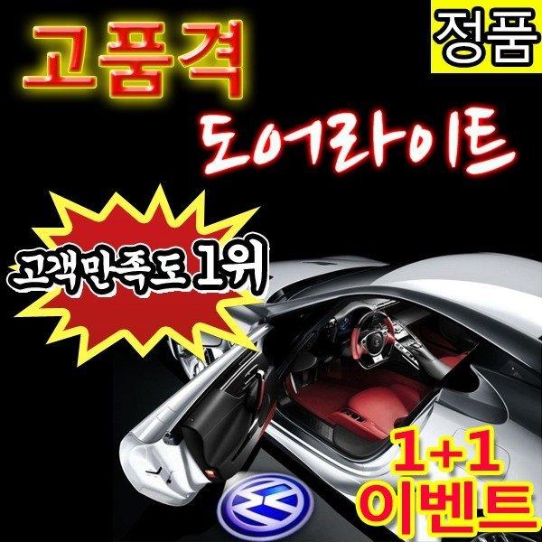 카스토리/도어라이트/웰컴라이트/자동차led/차량용품