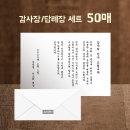 결혼감사장/감사장/답례장/조문답례장/한지50매