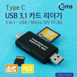 IB610   Coms USB 3.1 카드리더기(Type C) 3 in 1
