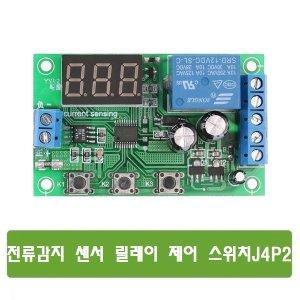 W288   전류 감지 센서 릴레이 제어 스위치 J4P2