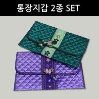 통장지갑2종SET 통장지갑 전통소품 전통지갑 전통선물