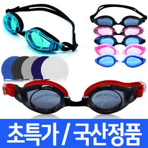 국산 수경 아동/성인 물안경/안티포그/UV차단/수영모